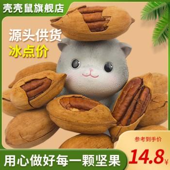 壳壳鼠国货碧根果奶油味散装咸味坚果整箱5斤孕妇零食