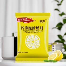 柠檬酸除垢剂电热烧水壶水垢清洁剂茶具饮水机祛茶渍