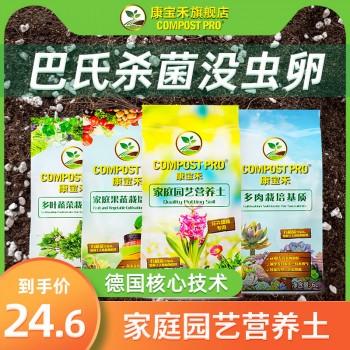 6L康宝禾植物家庭园艺营养土有机土壤泥土肥料