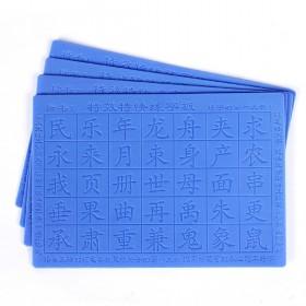 (一套四板)字帖练字本儿童学生成人凹槽练字神器