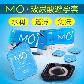 【拍2件】名流MO 玻尿酸避孕套超薄 003安全