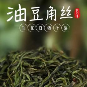 小兴安岭伊春油豆角丝100g