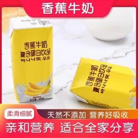 12盒200ml香蕉牛奶含乳饮料风味牛奶早餐奶