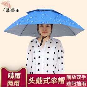 伞帽头戴雨伞帽子钓鱼头戴太阳伞户外采茶环卫防晒斗笠