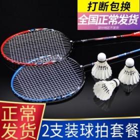 羽毛球拍单双拍成人进攻耐用型小学生儿童初学者耐打套