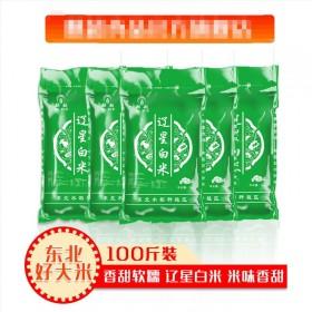 东北辽星白米100斤东北大米东北生态白米农家米稻香