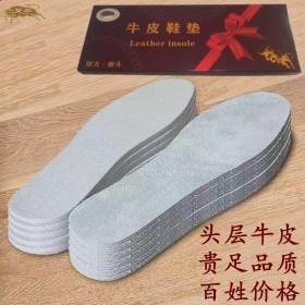头层牛皮鞋垫透气防臭