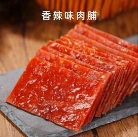 80包正宗猪肉脯靖江特产手撕肉脯干童年零食品