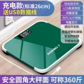 USB可充电电子称体重秤精准家用健康秤人体秤成人减