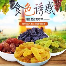 5斤四色葡萄干2500g新疆吐鲁番黑红绿黄无核提子