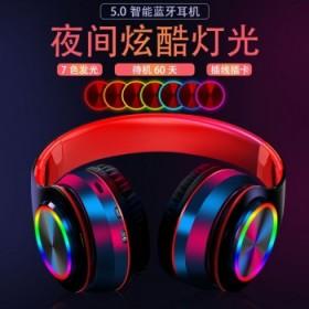 发光蓝牙耳机头戴式重低音无线耳麦手机电脑通用