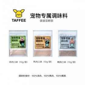 TAFFEE宠物调味料狗零食挑食伴侣冻干粉鸡鸭牛肉