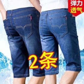 2条装夏季棉薄款弹力男士牛仔短裤男装直筒宽松休闲大