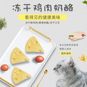 猫狗宠物零食冻干生骨肉鸡肉奶酪增肥发腮营养补钙