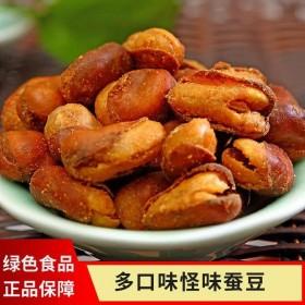 4斤香酥蚕豆兰花豆下酒菜牛肉味香辣味馋豆零食