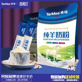 【拍2袋】央牧无糖不上火纯羊奶粉中老年成人儿童适用