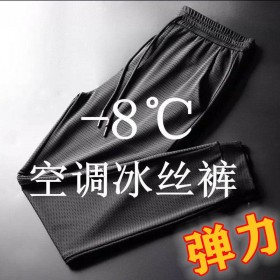 新款空调裤男士冰丝休闲裤夏季薄款网眼裤男运动大码宽