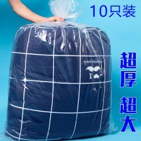 搬家打包袋子超大号透明装棉衣服用的防尘潮加厚平口塑