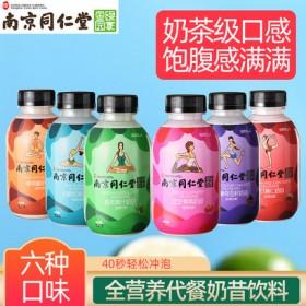 【同仁堂】南京代餐奶昔代餐粉饱腹蛋白营养饮品饮料草
