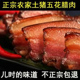 正宗10斤烟熏土猪腊肉农家自制湖南湘西特产五花咸肉