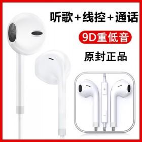 圆孔耳机1副  苹果安卓通用