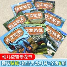 儿童恐龙贴纸书公主贴纸书全套8本