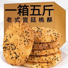 5斤老式宫廷桃酥饼干