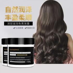 发膜免蒸滋润滋养护发素氨基酸温和顺滑抚顺毛糙分叉头