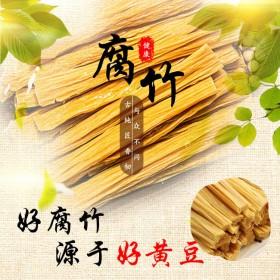 2斤精品黄豆腐竹头层手工精装