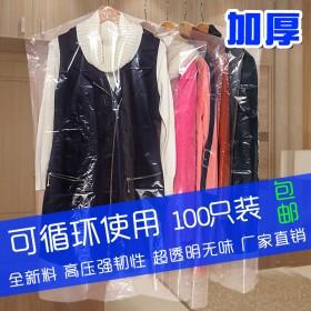 套衣服的防尘袋衣罩家用一次性大衣物塑料透明挂式干洗
