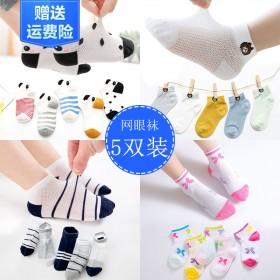 【5双装】儿童超薄透气网眼袜短袜中筒袜子