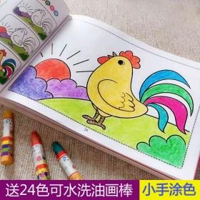 涂色书小手涂色画幼儿童宝宝学画画本3-6岁填色本