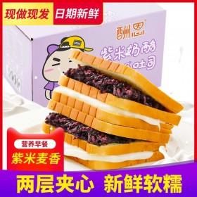 2斤紫米面包吐司