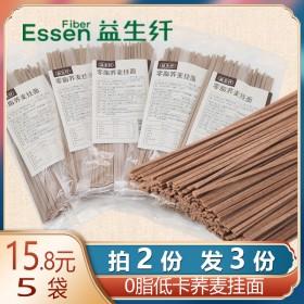 益生纤膳食纤维荞麦挂面方便速食粗粮杂粮高纤零脂面条