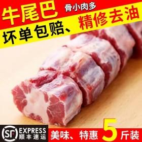 5斤新鲜牛尾巴现宰黄牛尾整根切段精修去油特惠牛尾骨