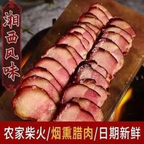 【好物优品】农家土腊肉10斤湘西特产烟熏肥瘦相间