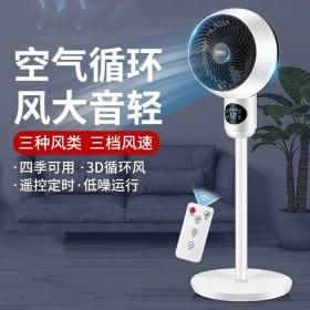 INS小清新落地风扇3D电风扇空气循环静音立式摇控