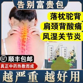 去富贵包肩颈椎贴 肩周炎 脖子痛 颈椎病