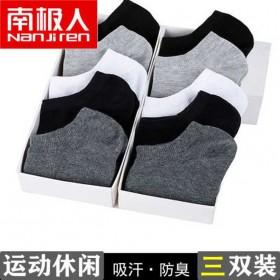 三双男袜短袜男袜子男士船袜防臭吸汗棉袜低帮浅口