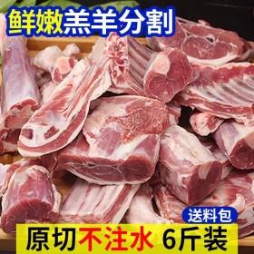 6斤带骨羊肉块新鲜全羊切块羊排羊腿现杀山羊羔羊排骨