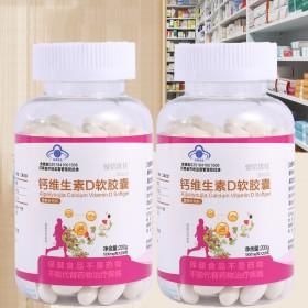 买1送1(实发2大瓶钙 共400粒)液体钙 易吸收