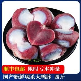 【顺丰包邮】4斤新鲜大鸭胗冷冻鸭肫散养鸭胃生鸭胗烧