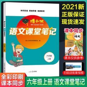 2021课堂笔记六年级上册语文部编人教版统编小学生