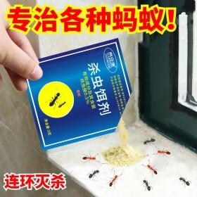 杀蚂蚁一窝端强力灭蚁清防蚂蚁粉驱蚂蚁药家用治红黄黑