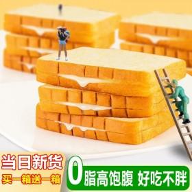 4斤咸芝士吐司面包夹心切片早餐