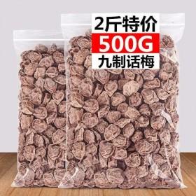 1000克九制话梅皇台湾话梅干梅子