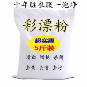 【5斤装】散装彩漂粉彩漂粉全能型污渍爆炸盐漂白粉白