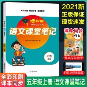 课堂笔记五年级上册语文部编人教版统编小学生5上同步
