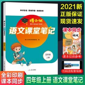 课堂笔记四年级上册语文部编人教版统编小学生4上同步