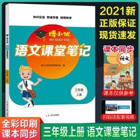 课堂笔记三年级上册语文部编人教版统编小学生3上同步